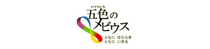 五色のメビウス_Webサイトロゴ_screenshot