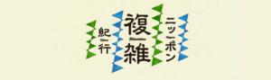 ニッポン複雑紀行_バナー_スクリーンショット